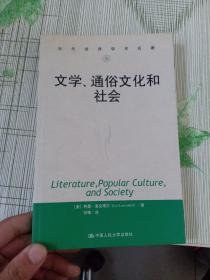 文学、通俗文化和社会