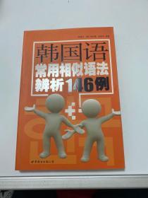 韩国语常用相似语法辨析146例  【113层】