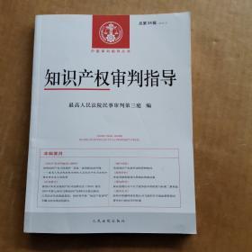 知识产权审判指导