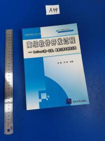 高等学校教材·软件工程·高级软件开发过程:Rational统一过程、敏捷过程与微软过程