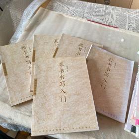 书法教学系列:草书、行书、楷书、篆书、隶书书写入门(5本合售)