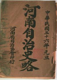 河南自治史略 民国36年