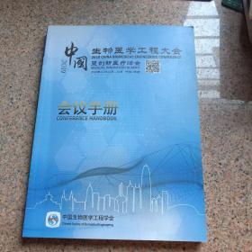 中国生物医学工程大会 暨创新新医疗峰会 会议手册 2019