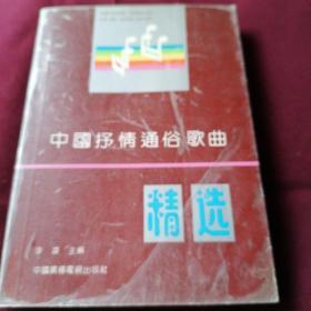 中国抒情通俗歌曲
