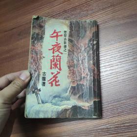 午夜兰花-楚留香新传之一-繁体武侠小说