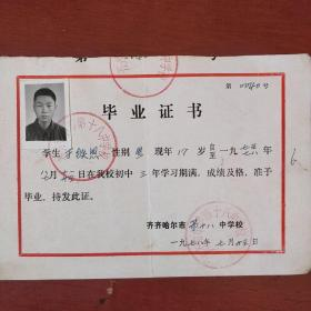 老票证《毕业证》文革后期 齐齐哈尔市第十八中学 1978年 私藏 书品如图