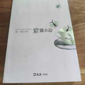 紫露香凝(周晴自选集.长篇小说卷)