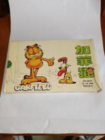 加菲猫全集  全套11册    全彩版