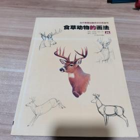 食草动物的画法(内页干净)