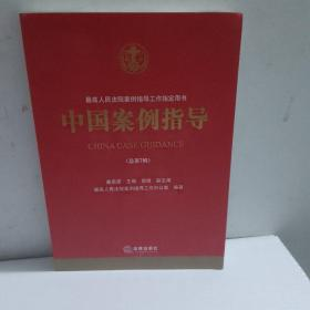 中国案例指导(总第7辑)