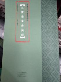 中国古代简牍书法精粹 江陵张家山汉简