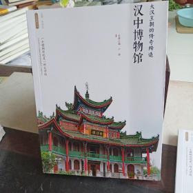 大汉王朝的传奇缔造——汉中博物馆