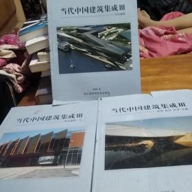 当代中国建筑集成,第3辑文化建筑,商业建筑上,教育,医疗,体育,交通3本合售
