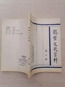 鹤壁文史资料 第八辑