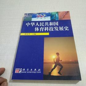 中华人民共和国体育科技发展史