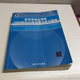 全国计算机技术与软件专业技术资格(水平)考试指定用书:信息系统监理师2009至2013年试题分析与解答