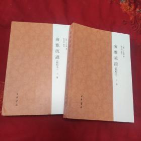 广雅疏证(点校本·全2册)