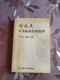 杨兆民针灸临床经验集粹