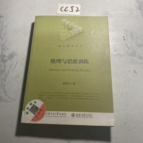 通识教育丛书:推理与思维训练