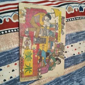 小学美术课本普及版试用本第八册