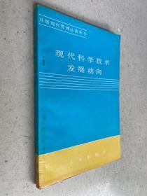 县级现代管理必备丛书:现代科学技术发展动向.