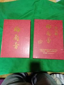 梅兰芳:国内珍藏版(盒装,限量印制,编号发行)