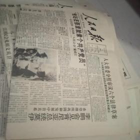 人民日报1994.5.8