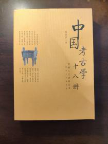 中国考古学十八讲   库存未翻阅