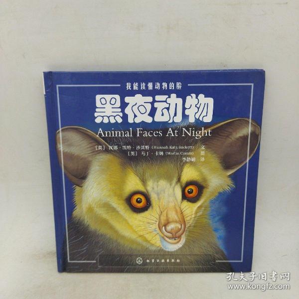 我能读懂动物的脸:黑夜动物