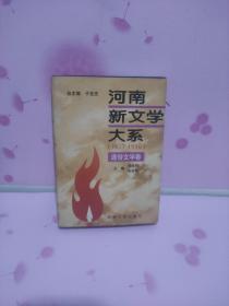 河南新文学大系:1917-1990.9.通俗文学卷