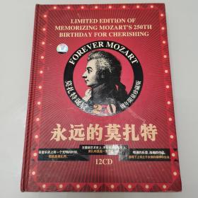 永远的莫扎特 12CD