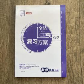 2022全品选考复习方案化学教师手册上 新教材