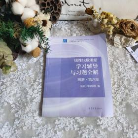 线性代数附册 学习辅导与习题全解(同济·第六版)