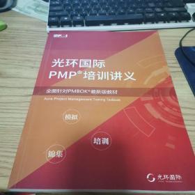 光环国际 PMP培训讲义
