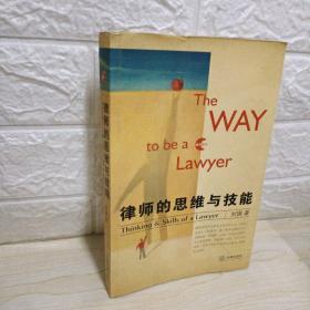律师的思维与技能