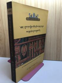 阿里岗底斯文明丛书之四——珠旺晋巴罗布自传