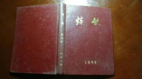 炼铁1989年合订本
