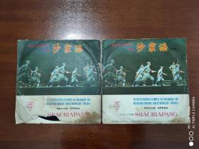 黑胶唱片   革命现代样板戏  京剧《沙家浜》选曲   M-829  M-830    两张4面一套全   33转   1967年   北京京剧一团演出   可播放