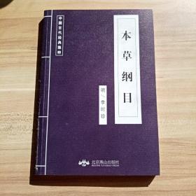 中国古代经典集萃  本草纲目(库存   1)
