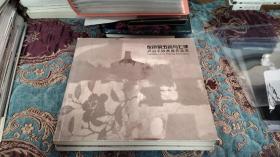 灰色的五言与七律 卢治平版画展作品集
