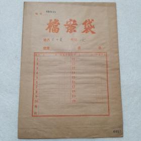 老资料 :1974年档案材料:河南省电建一处工会会员登记表(李从荣)、电建一处职工直系供养亲属登记表,有档案袋,
