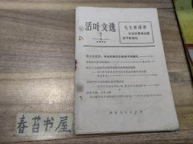 活页文选【1971年7】