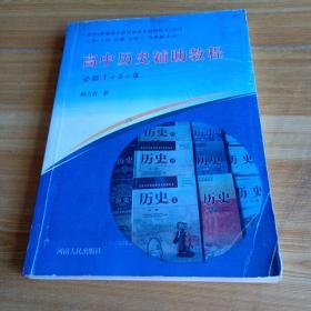 高中历史辅助教程(书中有多处划线和字迹)