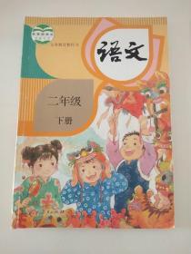 小学语文课本二年级下册(部编版)