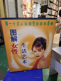 图解女性生活艺术(1书10碟)礼盒装
