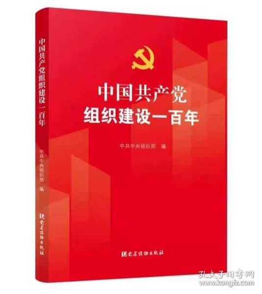 中国共产党组织建设一百年
