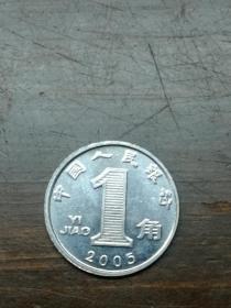 2005年1角硬币5枚(可単售)