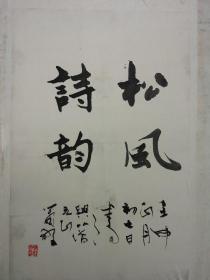 萧墅,80年代书法精品,松风诗韵