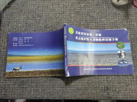 青海省国家级、省级  重点保护野生动物物种识别手册