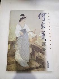 中国画名家:何家英画集(正版现货,内页干净完整)